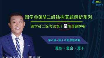 【真题解析】图学会全国BIM技能二级结构考试第十六期真题解析