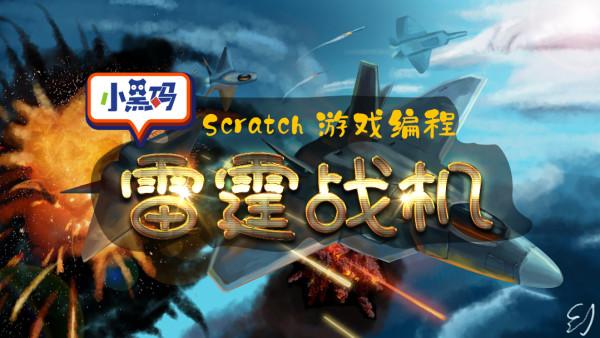 小黑码Scratch游戏编程-雷霆战机项目式教学