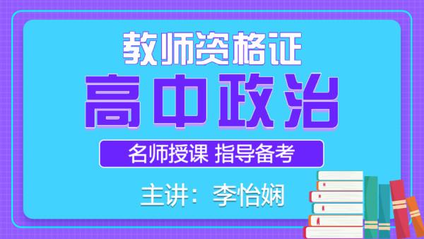【学程教育】教师资格证—高中政治