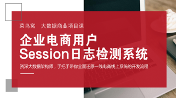 企业电商用户 Session日志检测系统