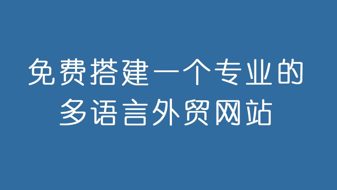 免费搭建一个专业外贸多语言网站