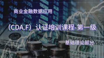 商业金融数据应用(CDA.F)认证培训课程-第一级 基础理论部分