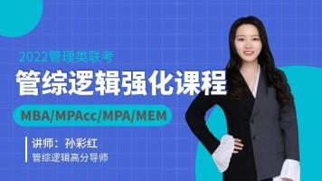 2022MBA/MPAcc/MEM管理类联考逻辑强化课程