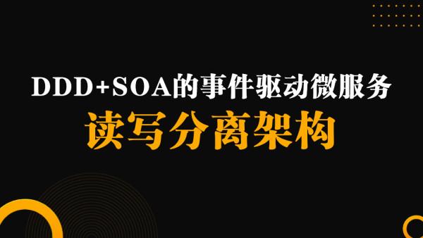 DDD+SOA的事件驱动微服务读写分离架构【马士兵教育】