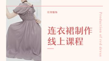 3.周子瑜同款连衣裙后片打版