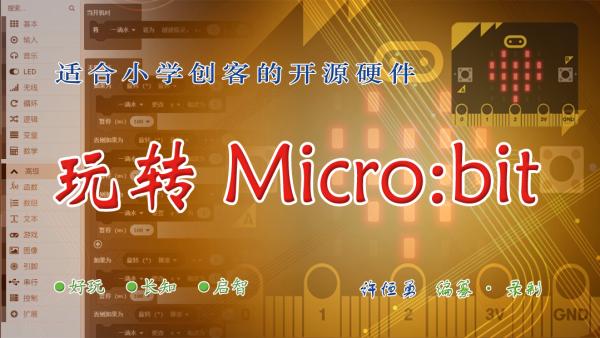 玩转Microbit