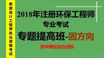 2018年注册环保工程师(专业考试)-专题提高班-固废方向