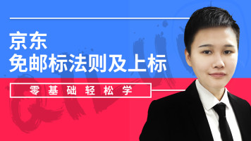 【爆款】京东运营必学之京东免邮标法则及上标【齐论】
