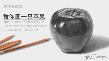 素描基础—教你画一只苹果【重彩堂教育】