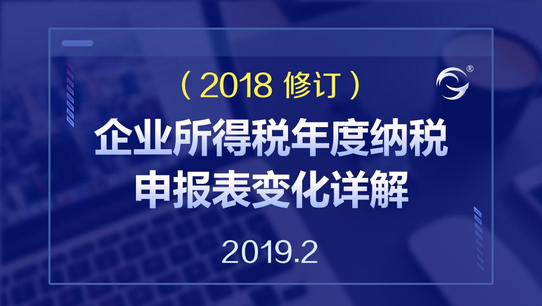 企业所得税年度纳税申报表变化详解(2018修订)