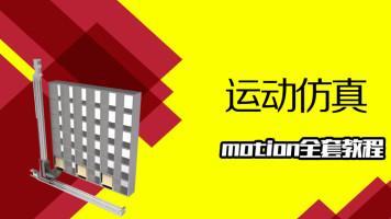 运动仿真motion教程--SolidWorks魔方云学院