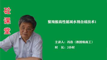 冯浩—聚羧酸高性能减水剂合成技术1