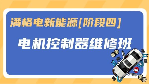 满格电新能源【阶段四】电机控制器维修班