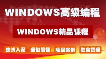 Windows高级编程