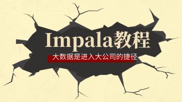 大数据技术之CDH_Impala教程