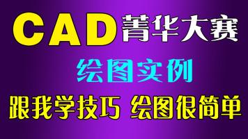 CAD制图菁华大赛实例 经典教程 技术提升必学 第1阶段