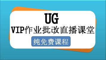 学呀教育UG塑胶模具设计课程VIP作业批改现场直播回放