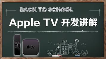 AppleTV开发