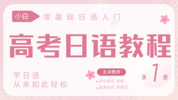 高考日语 | 标准日本语① 零基础入门,从小白到日语精英