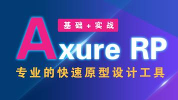 UI设计之Axure RP原型设计 | 全实战项目演练从入门到精通