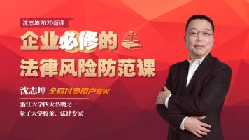 坤哥说法:企业法律风险防范必修课(升级版)