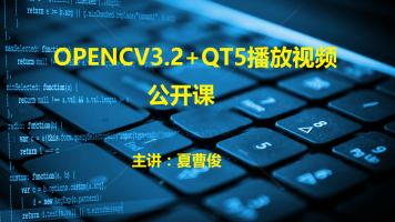 C++实战OpenCV3.2+QT5播放视频公开课