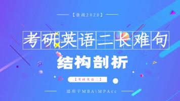 【备战2021】考研英语二长难句结构剖析 目标70+ 适用MBA MPAcc