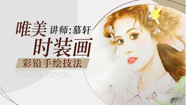 慕轩·唯美时装画   彩铅手绘技法