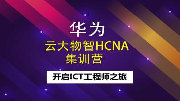 华为云大物智HCNA集训营