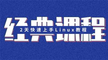 2天快速上手Linux教程(CentOS版)