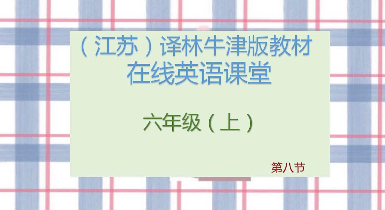牛津译林版 六年级 第八节课