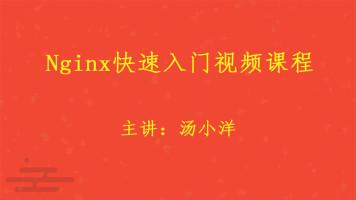 Nginx快速入门视频课程