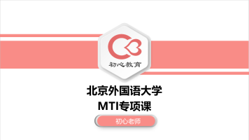 2022年北京外国语大学日语考研专硕MTI专项课