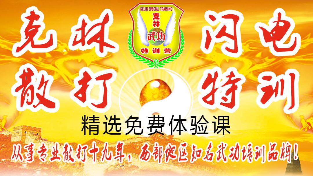 中国散打精选免费体验课(一)