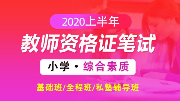 2020年教师资格证笔试考试小学综合素质视频课程