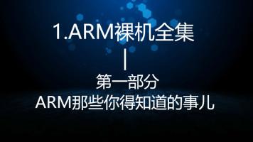 ARM那些你得知道的事儿—1.ARM裸机全集第一部分