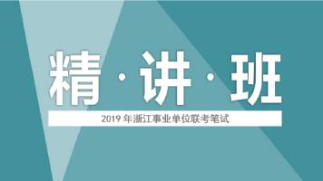 2019年浙江省事业单位笔试精讲班
