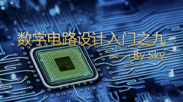 数字IC/数字电路/FPGA设计入门之九