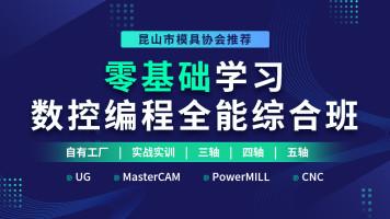 UG10.0数控编程/MasterCAM编程/PowerMILL编程/CNC编程课程免费