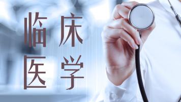 【临床医学专业】