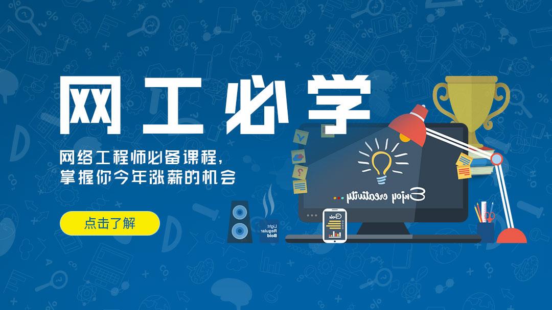 华为HCNA认证网工必学——华为初级网络工程师速成精讲!