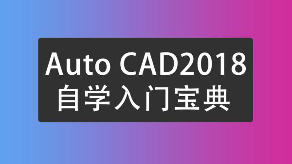 CAD教程,CAD2018基础入门自学宝典零基础视频教程配练习作业素材