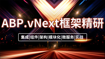 ABP.vNext框架精研VIP班,加Apple助教微信 13163257325 领取优惠