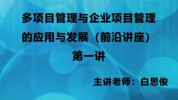 多项目管理与企业项目管理的应用与发展(前沿讲座)第一讲