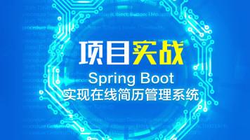 项目实战 #Spring Boot 实现在线简历管理系统#【实训在线】
