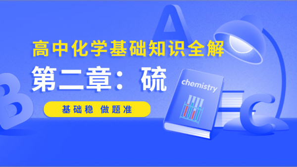 第二章——氧族元素(高中化学全解)