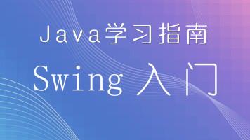 Java学习指南3 Swing入门篇