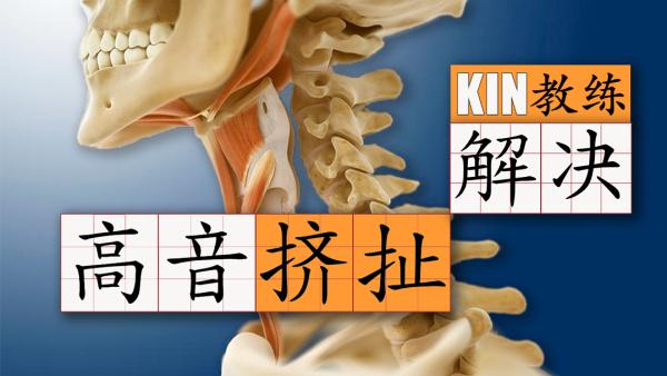 解决高音挤扯(一) - 之辅助肌肉代偿解决 - Kin唱歌教练