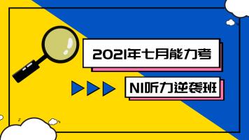 【宵寒日语】2021年7月能力考N1听力逆袭班