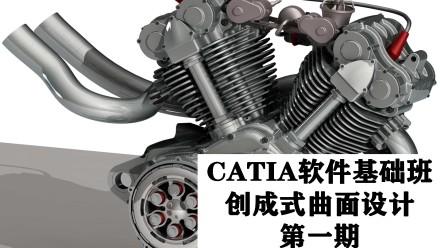 CATIA之创成式曲面设计